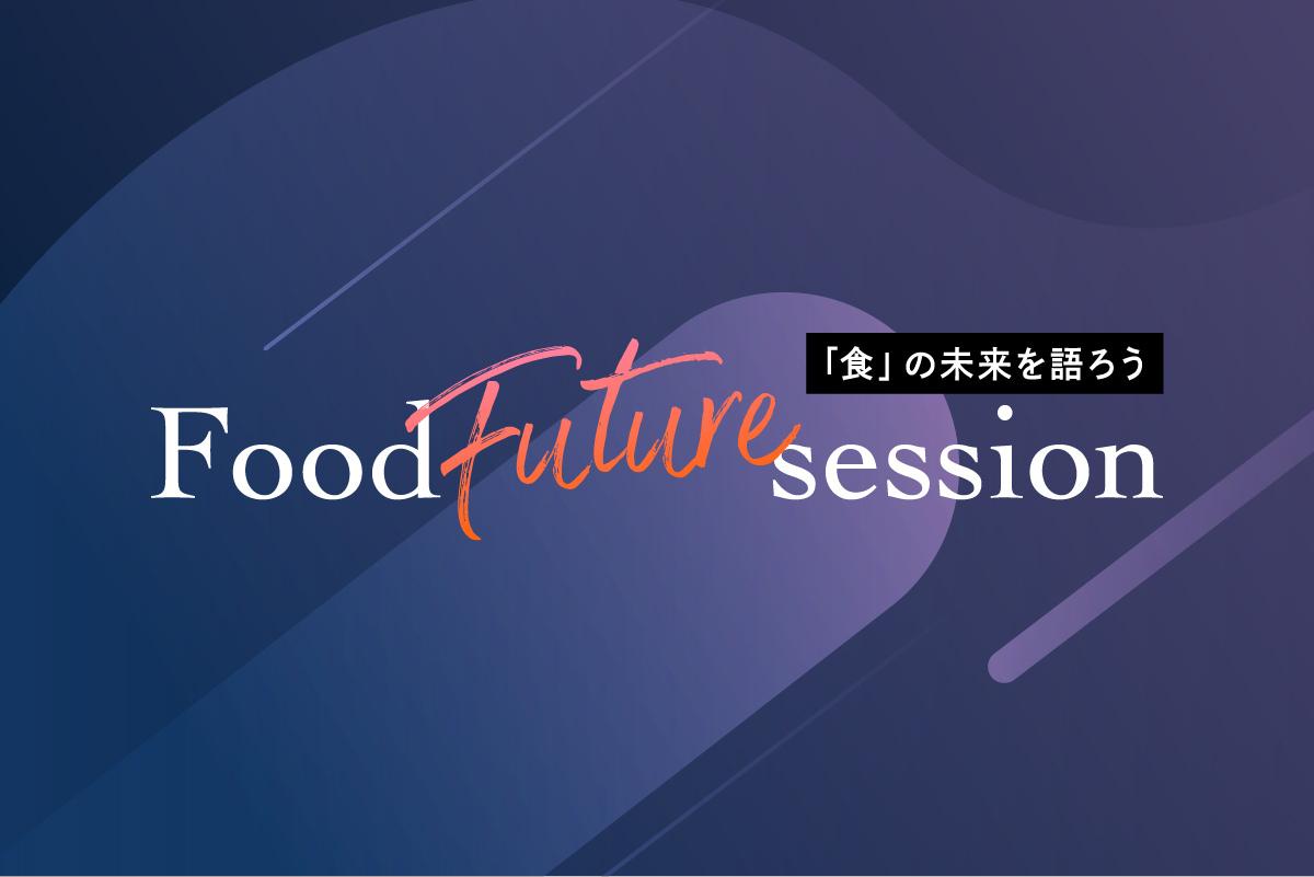 Food Future session