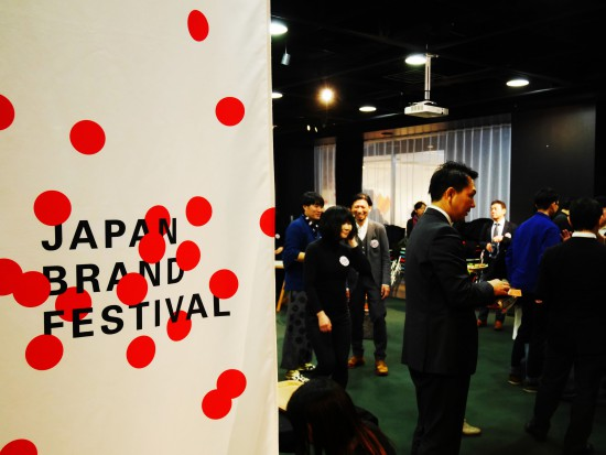 japan brand festival