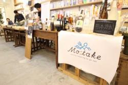 Mo:takeブース