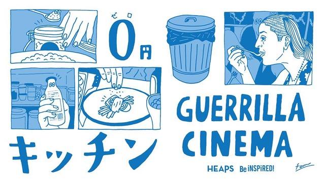 ゲリラシネマ3「0円キッチン」