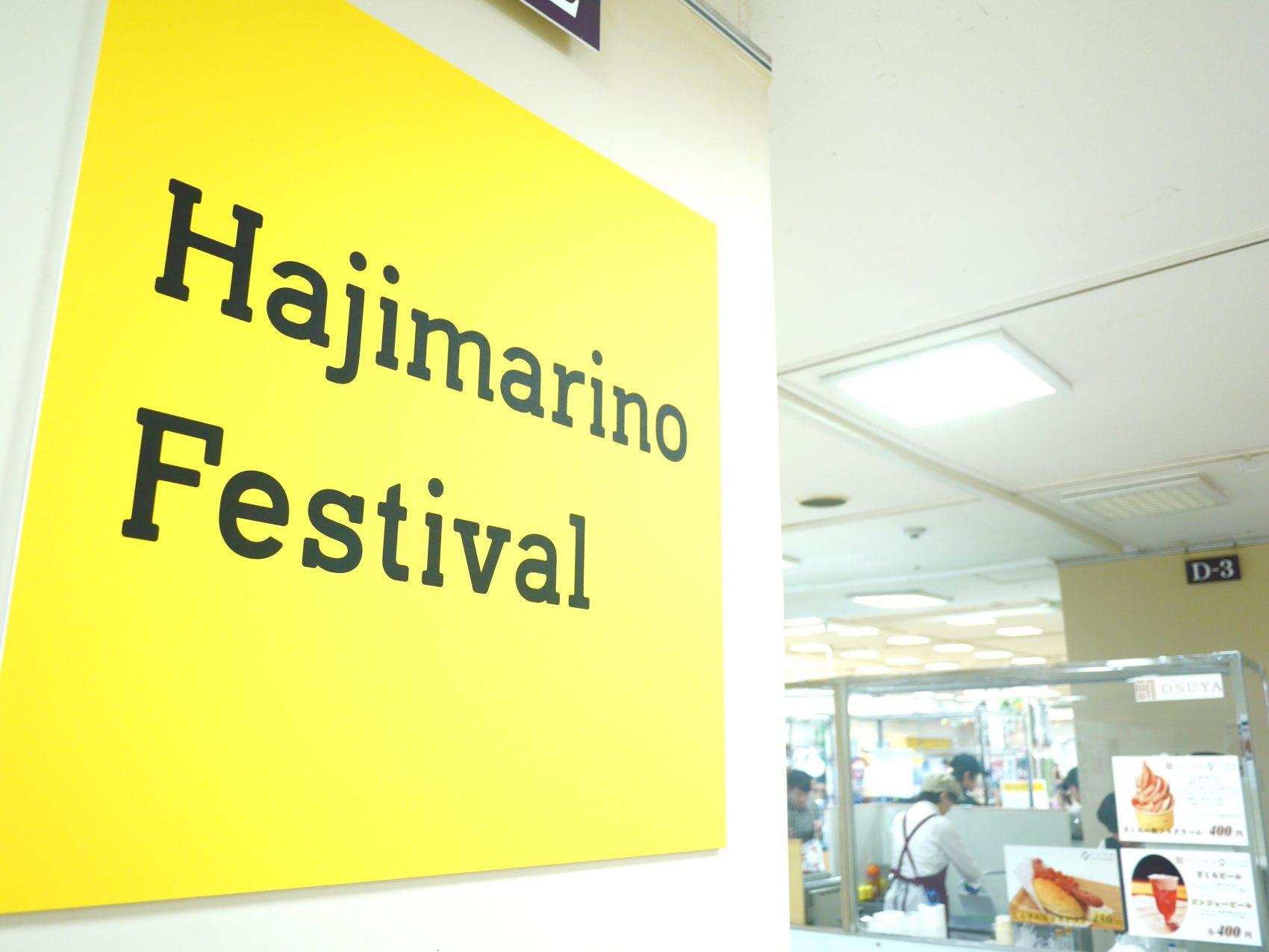 Hajimarino Festival 看板