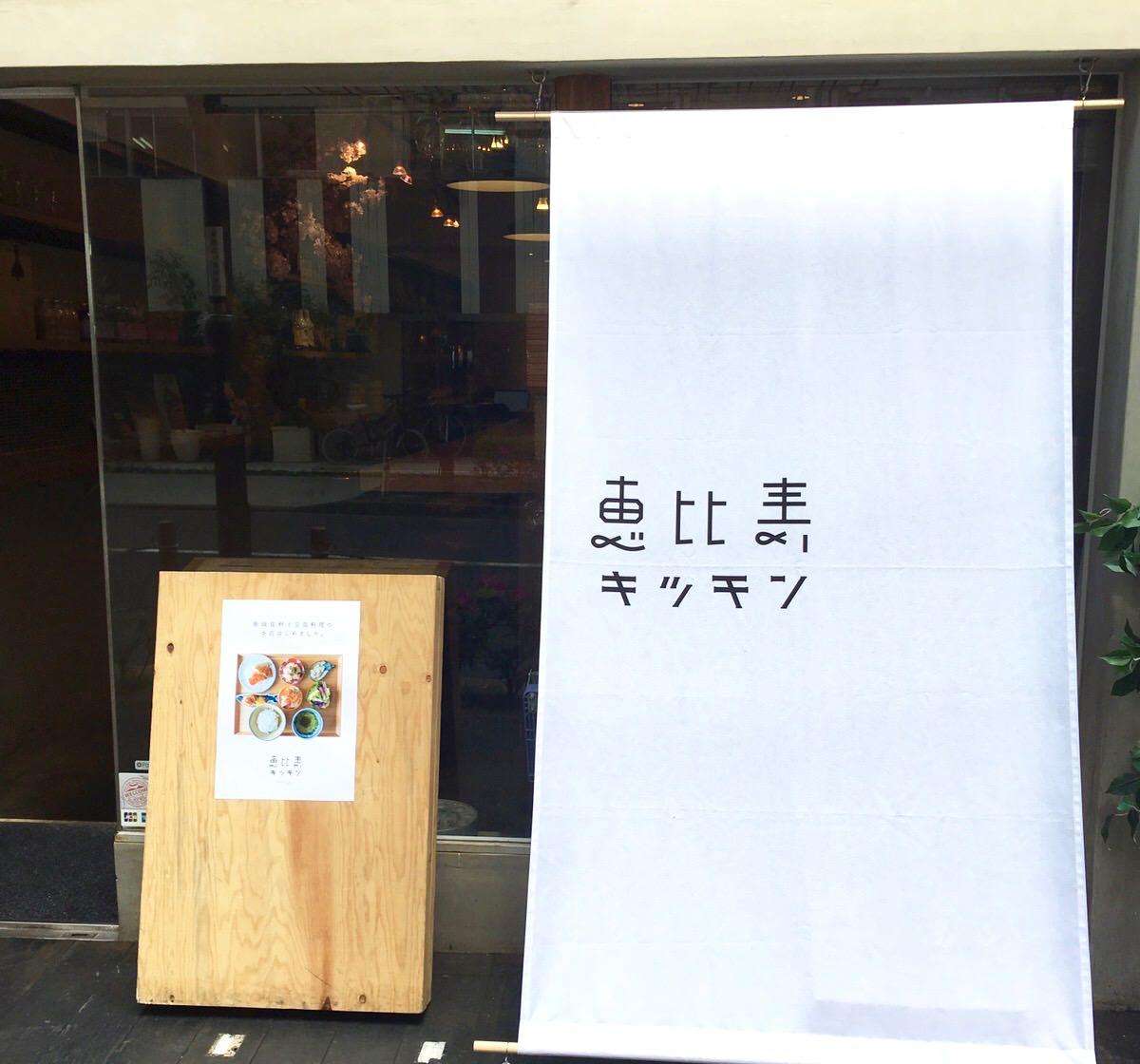 恵比寿キッチン外装