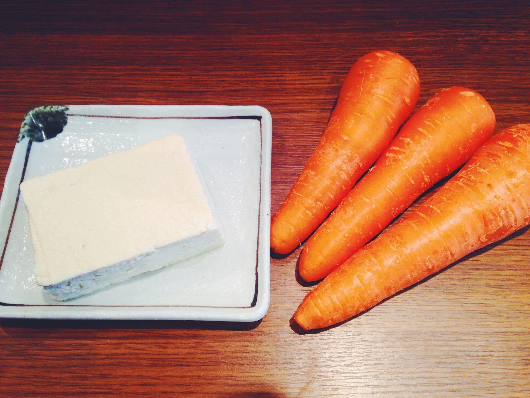 人参と豆腐