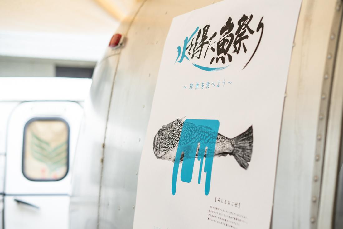 紅舟さんのロゴ入りポスター